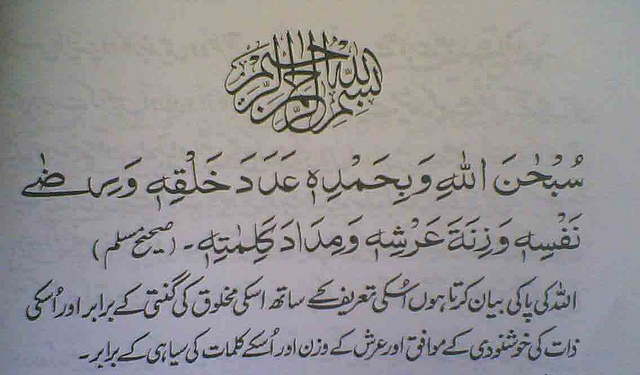subah ki sair in urdu