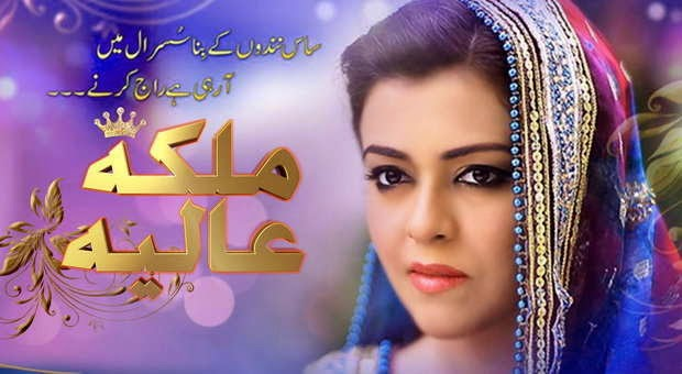 Malika e Aliya Episode 39 Pakistani Watch Desi Drama On Geo TV