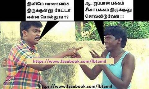 Facebook funny pics in tamil : En figurukku Friend request