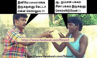 Tamil Funny Facebook Photo Comment Pictures Fb Comment