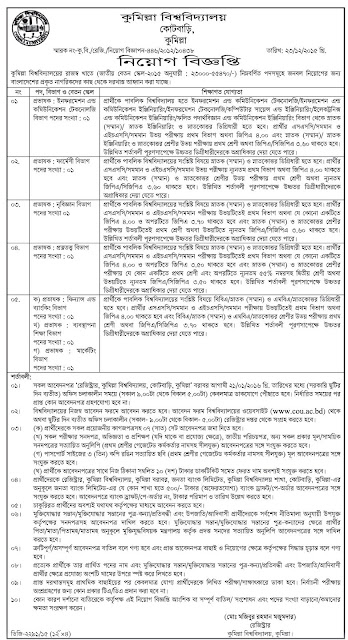 Organization: Comilla University || Post: Lecturer