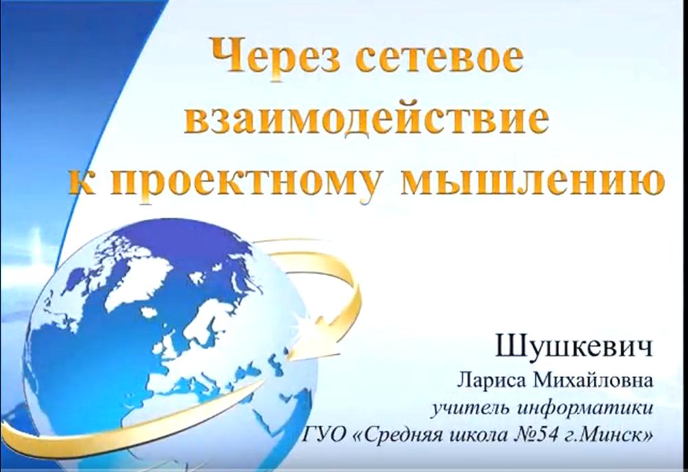 Фильм Сеть блогов СШ№54
