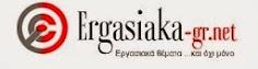 Εrgasiaka