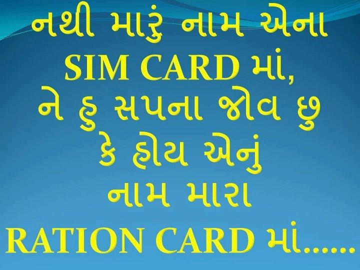 Gujarati Funny Quotes funny gujarati quotes along with gujarati funny ...