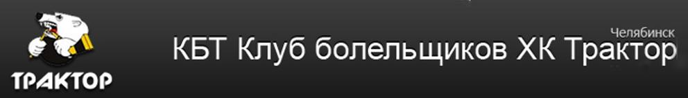 """КБТ Клуб болельщиков ХК """"Трактор"""""""