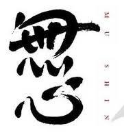 Mu Shin
