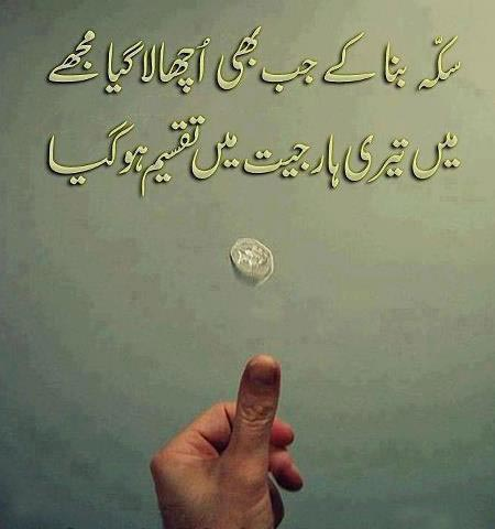 Main tare Haar Jeet Main Takseem Ho Gya, poetry in urdu, sad urdu poetry, poetry sad, urdu sms poetry, poetry sms, sms urdu, urdu poetry love