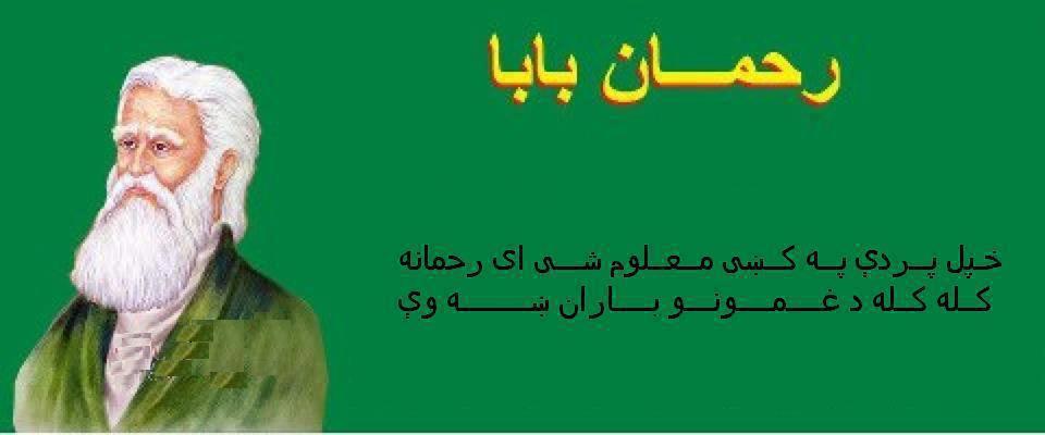 Poetry blog rehman baba poetry da ghamono baraan rehman baba