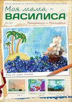 """журнал """"Моя мама - Василиса"""""""