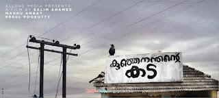 Kunjananthante Kada Movie Posters Gallery