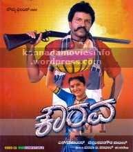 Kaurava (1998) Kannada Mp3 Songs Download