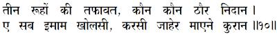 Sanandh Verse 20_10