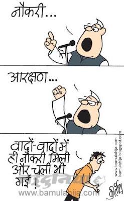 assembly elections 2012 cartoons, election 2014 cartoons, common man cartoon, indian political cartoon, Reservation cartoon, congress cartoon