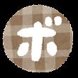 カタカナ ボ イラスト文字