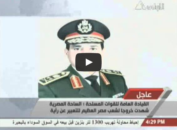 """بالفيديو: بيان القيادة العامة للقوات المسلحة 1-7-2013 """"عبد الفتاح السيسي"""" """"الجيش"""" يمهل الرئيس مرسي 48 ساعة للاستجابة لمطالب الشعب """"إجراء انتخابات رئاسية مبكرة"""" وإلّا سيضطر الجيش للتدخل Abdel-Fattah-al-Sisi-1-7-2013"""