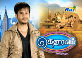 Gowravam 15-04-2014 – Raj tv Serial Episode 87 15-04-14