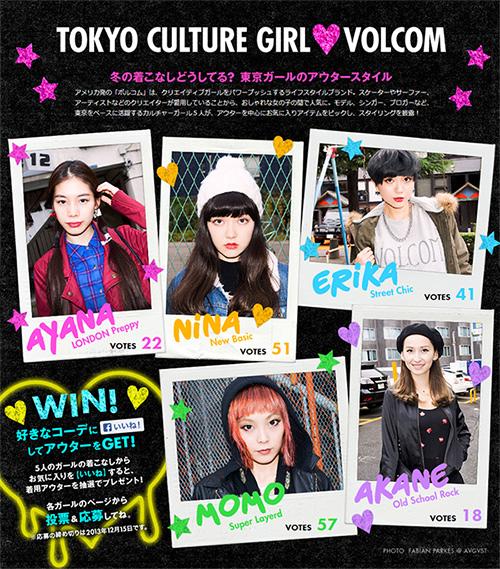 http://sp.ellegirl.jp/fashion/volcom/1311/detail04.php