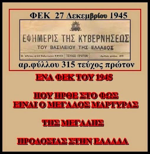 ΕΝΑ ΦΕΚ ΤΟΥ 1945 ΠΟΥ ΗΡΘΕ ΣΤΟ ΦΩΣ ΕΙΝΑΙ Ο ΜΕΓΑΛΟΣ ΜΑΡΤΥΡΑΣ ΤΗΣ ΜΕΓΑΛΗΣ ΠΡΟΔΟΣΙΑΣ ΣΤΗΝ ΕΛΛΑΔΑ
