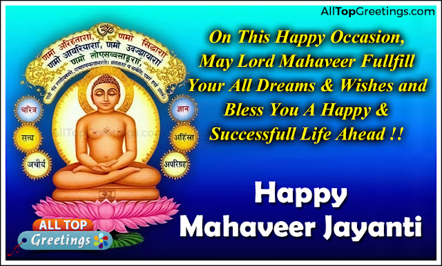 new-mahaveer-jayanthi-quotes-pictures-free-messages
