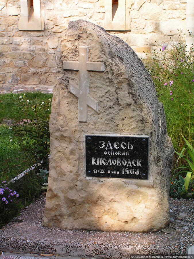 Здесь основан Кисловодск 13 (25) июня 1803 г