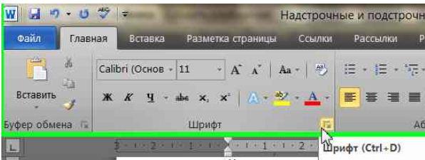 """Как в ворде сделать квадратный корень - Дюсш 2 """"Юность"""""""