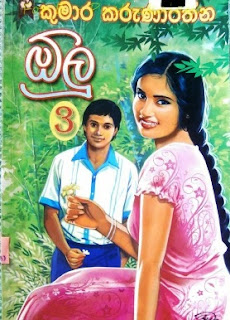 Olu sinhala novel