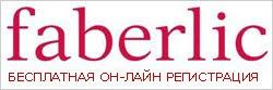 Дисконт на всю продукцию Faberlic