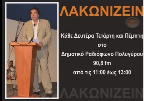 ΛΑΚΩΝΙΖΕΙΝ TRAILER