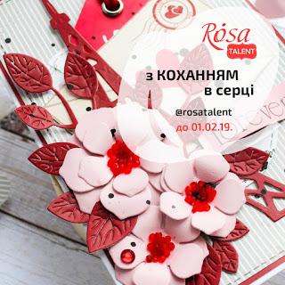 """""""З любов'ю в серці"""" 01/02"""