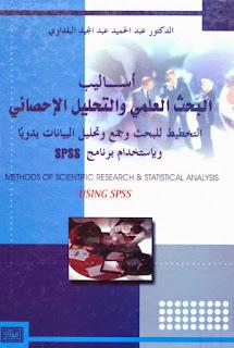 أساليب البحث العلمي والتحليل الاحصائي التخطيط للبحث وجمع وتحليل البيانات يدويا وبأستخدام برنامج  SPSS - عبد الحميد البلداوي