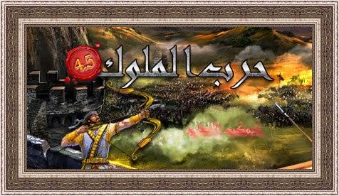 لعبة حرب الملوك الاسطورية 7 اون لاين