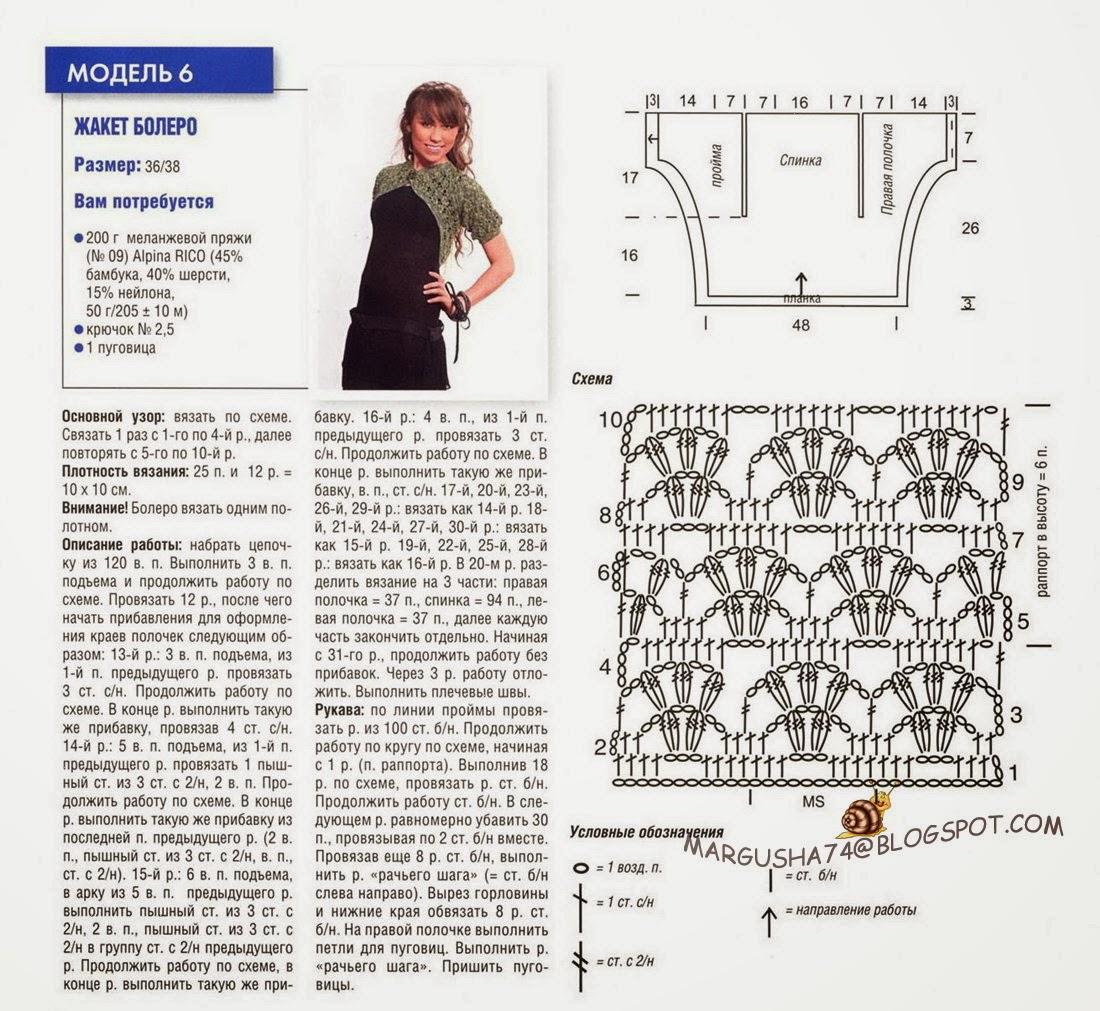 Вязание болеро спицами схема и описание вязание