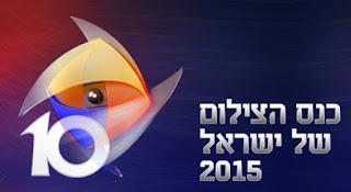 """כנס הצילום של ישראל בהיכל התרבות ת""""א - נובמבר 2015"""