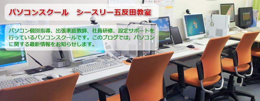 パソコンスクール シースリー五反田教室