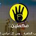 تردد قناة مكملين على النايل سات 2015