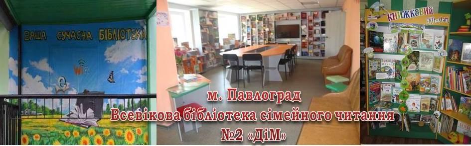 м. Павлоград
