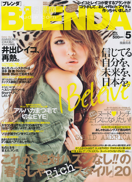 blenda may 2011 japanese fashion magazine scans