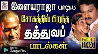 Ilaiyaraja sogathil | Music Box