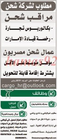 مطلوب عمال شحن مصريون لشركة شحن بالإمارات 31-5-2014 %D9%88%D8%B3%D9%8A%D8%B7+%D8%A7%D8%A8%D9%88%D8%B8%D8%A8%D9%89+1
