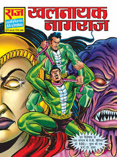 Download Khalnayak Nagraj hindi comic