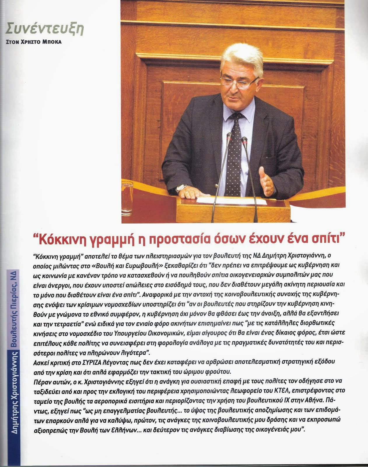 Περιοδικό Βουλή & Ευρωβουλή