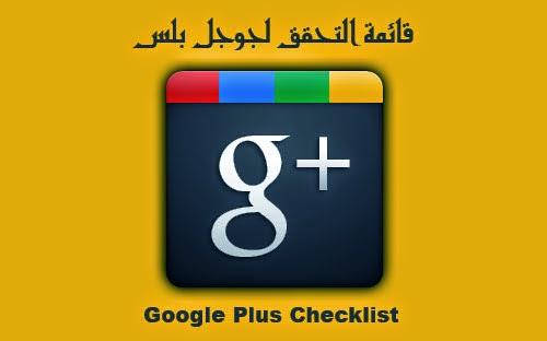 جوجل بلس, جوجل الاجتماعي+ google plus arabic