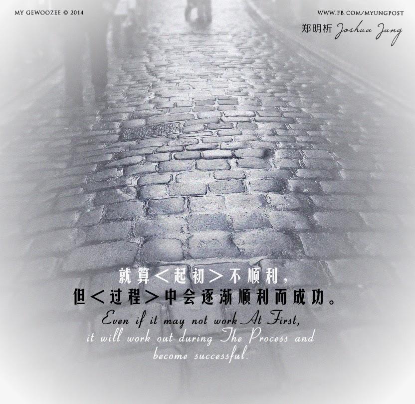 郑明析,摄理,月明洞,路,行人,Joshua Jung, Providence, Wolmyeong Dong, Road, People