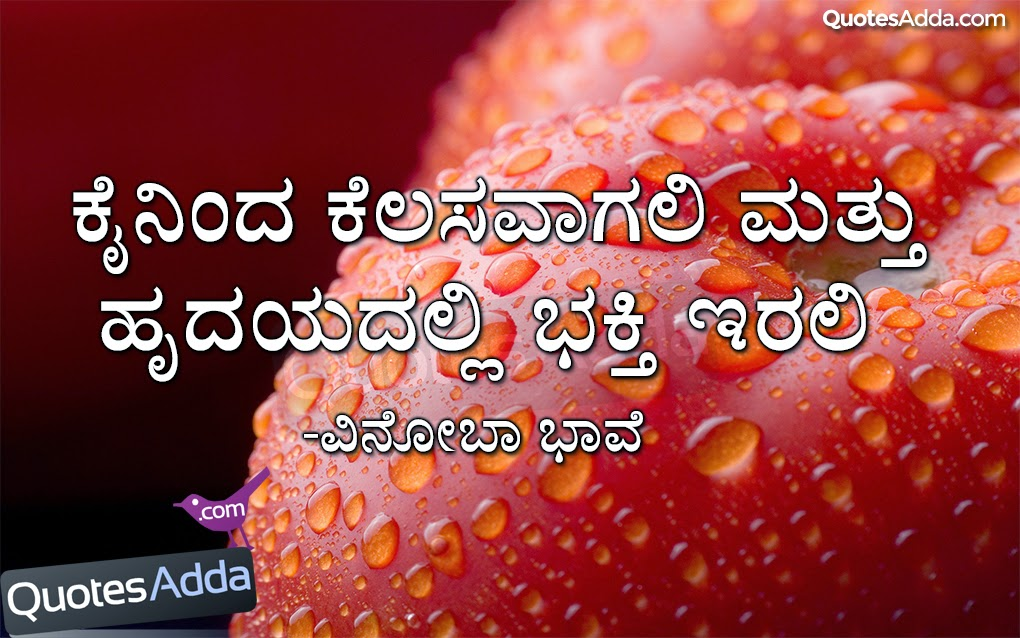 Friendship Feeling Quotes In Kannada: Kannada quotes submited ...