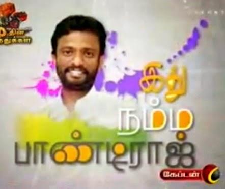 Captain Tv Idhu Namma Pandiraj May Day Special Full Program Show 01-05-2014