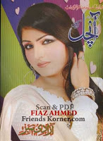 Aanchal Digest August 2011 pdf