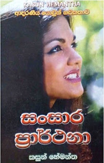 sansara prarthana sinhala novel