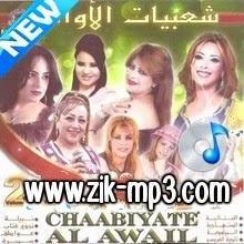 Chaabiyate Al Awail 2014