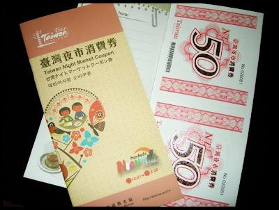 台灣夜市消費券