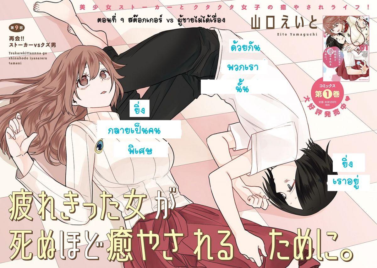 Tsukarekitta Onna ga Shinuhodo Iyasareru Tame ni-ตอนที่ 11